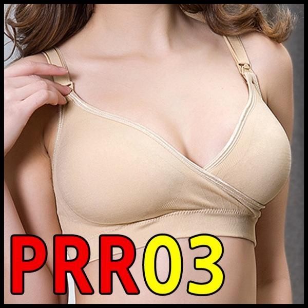 PBR03 수유브라 모유수유브라 모유브라 임산부브라 노와이어 수유브라 모유수유브라 모유브라 임산부브라 여자속옷 여성속옷 노와이어 언더웨어