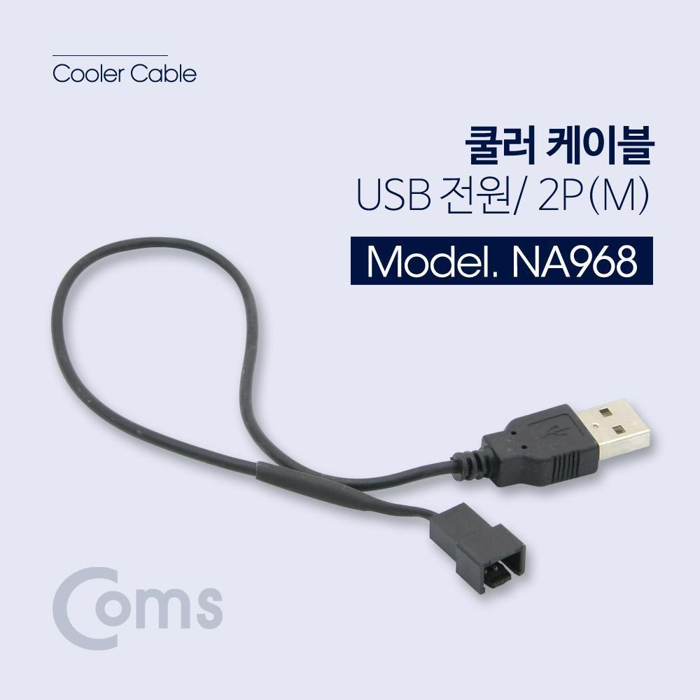 쿨러 케이블 USB 전원  2P M . . . . . .