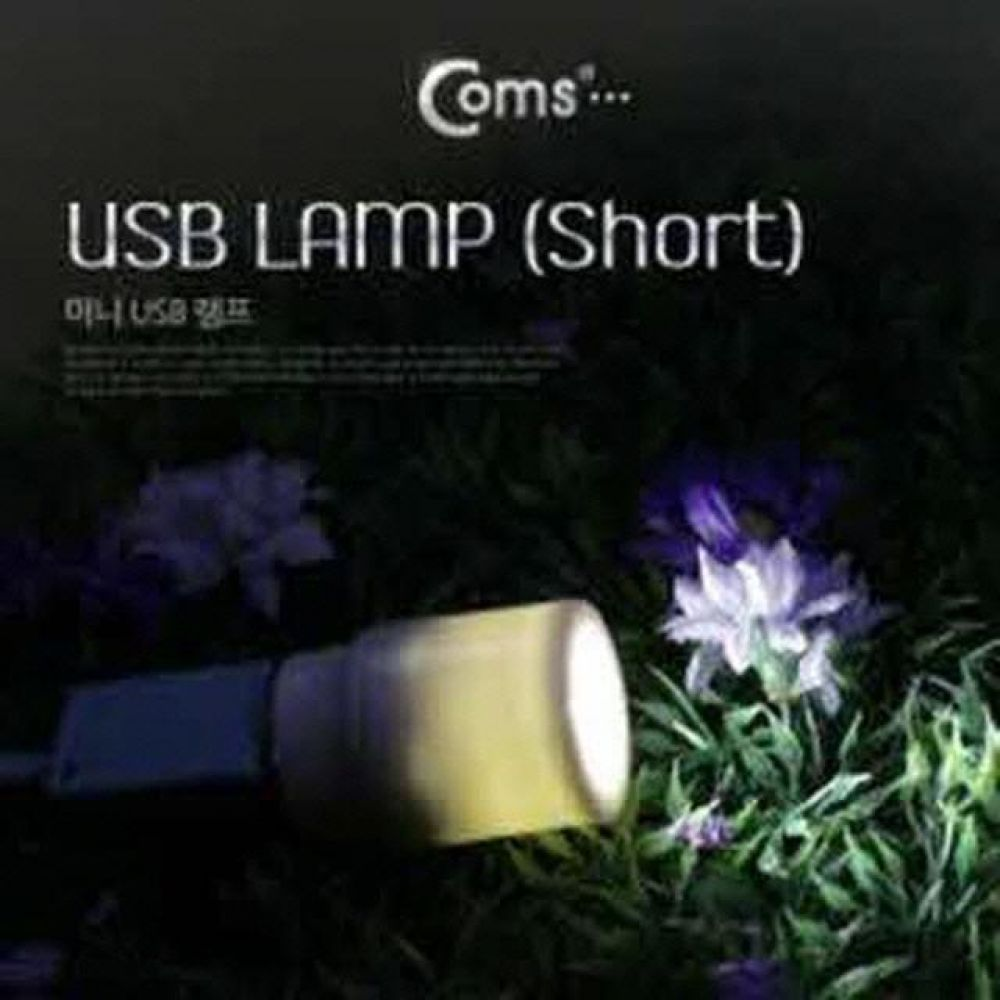 SP117 컴스 USB 램프 Short 컴퓨터용품 PC용품 컴퓨터악세사리 컴퓨터주변용품 네트워크용품 led전구 led조명 led모듈 led등 led바 led칩 줄led led형광등 led직부등 led써치라이트