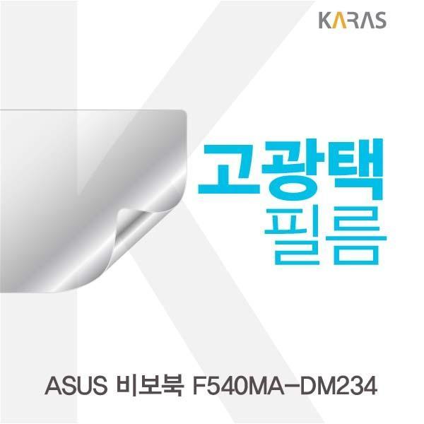 ASUS 비보북 F540MA-DM234 고광택필름 필름 고광택필름 전용필름 선명한필름 액정필름 액정보호