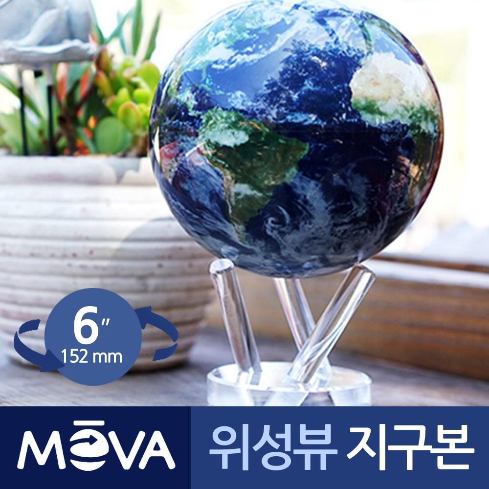 모바 자가회전구 위성뷰 지구본 6대형 모바글로브 지구본 인테리어 장식 세계지도