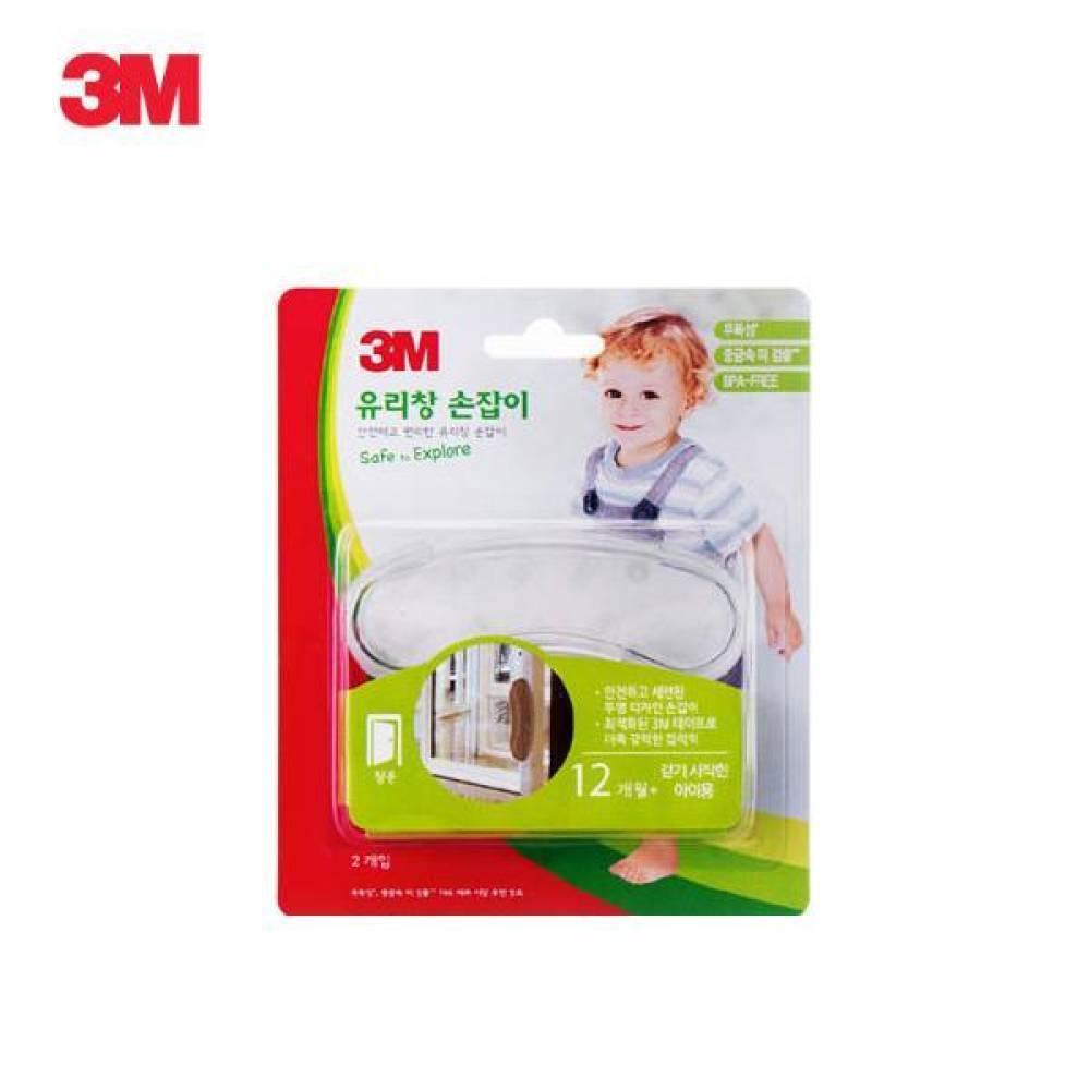 3M 유리창 손잡이 2개입 투명 안전용품 안전보호대 어린이보호대 창문손잡이 유아보호대