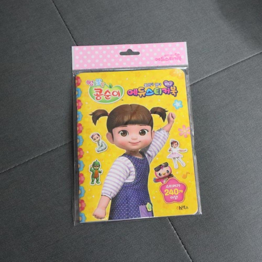 스티커 미니 에듀스티커북 콩순이 장난감 유아장난감 콩순이 스티커북 유아장난감 장난감 스티커