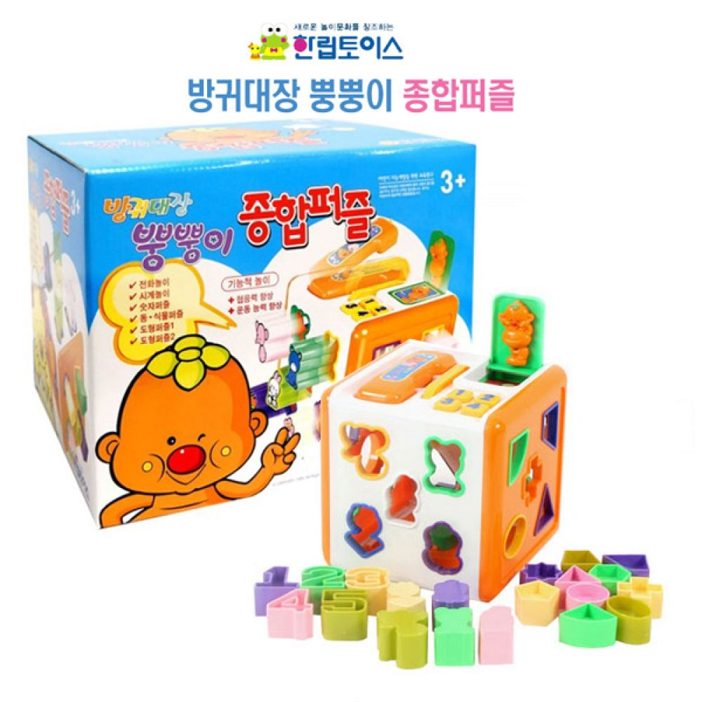 방귀대장 뿡뿡이 종합퍼즐 HL901 끼우기놀이 도형놀이 끼우기놀이 도형끼우기 유아완구 아기장난감 도형놀이