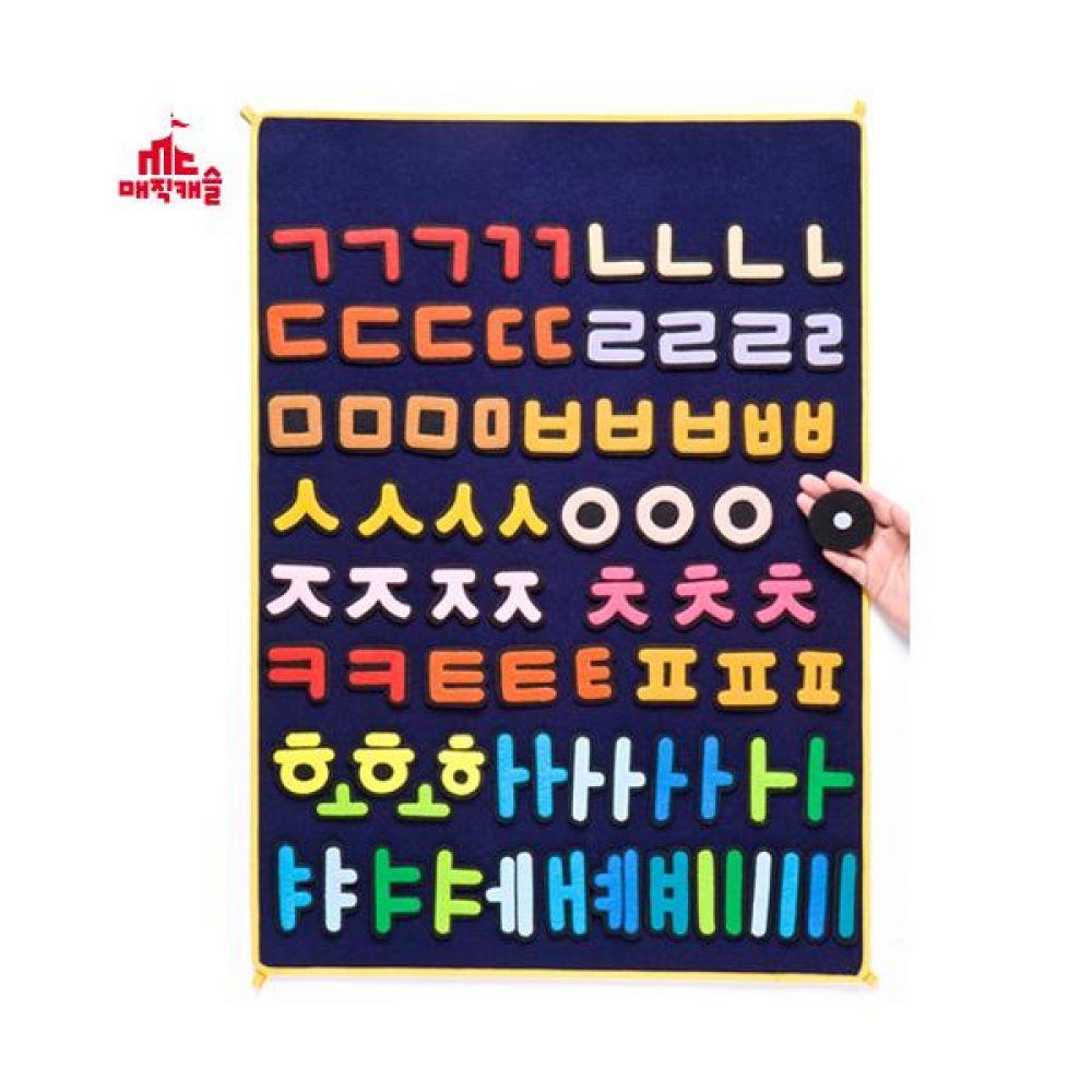 매직교구 한글놀이 차트 완구 문구 장난감 어린이 캐릭터 학습 교구 교보재 인형 선물