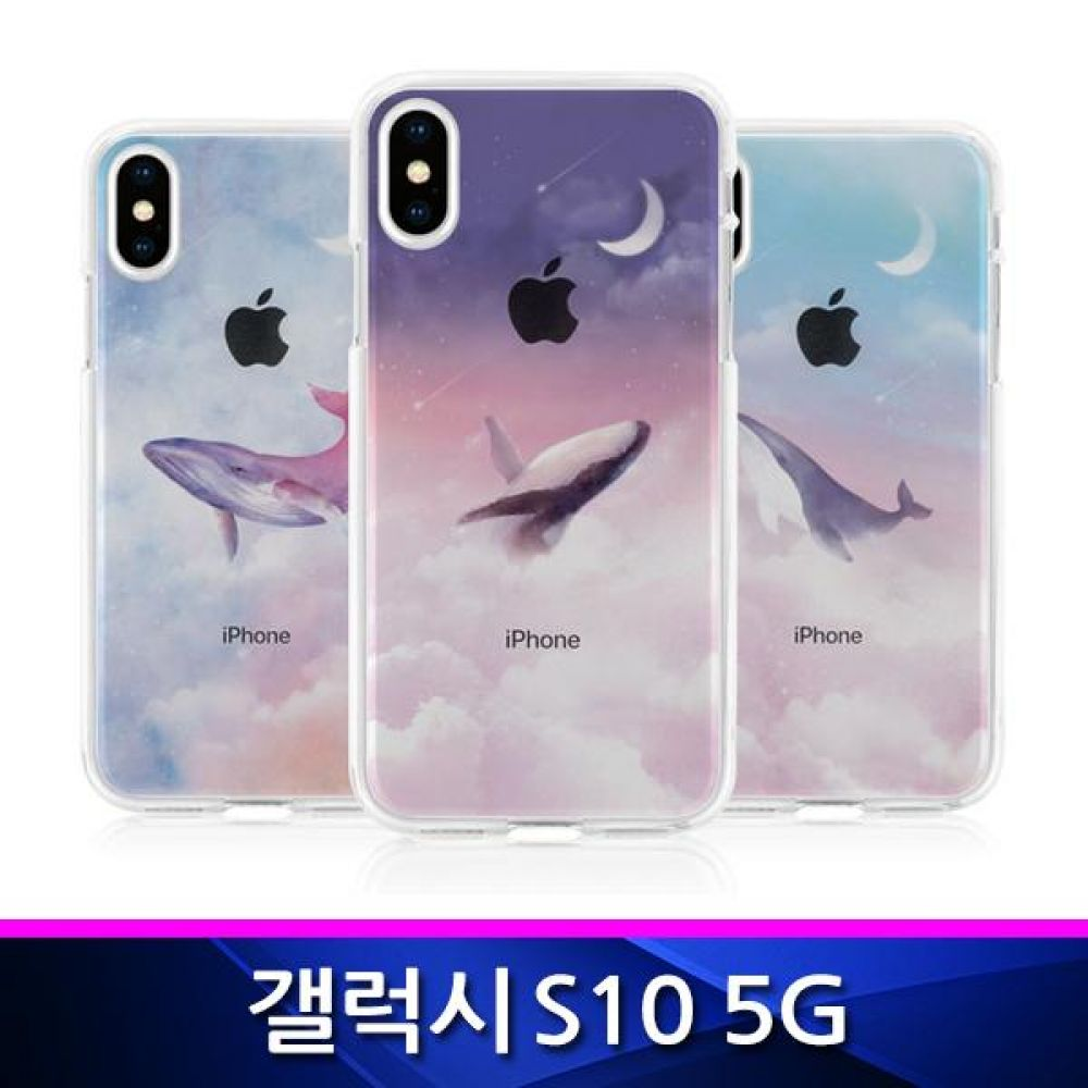 갤럭시S10 5G TZ 달빛고래 투명 폰케이스 G977 핸드폰케이스 휴대폰케이스 젤리케이스 투명케이스 갤럭시S105G