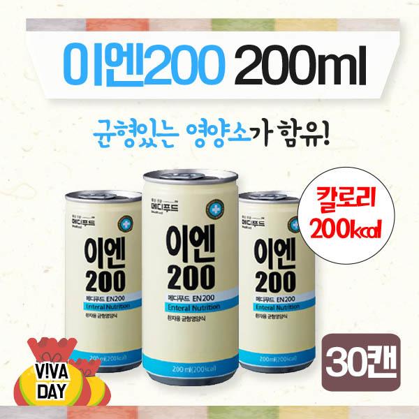 메디푸드 영양보충 이엔 200 200mlX30캔 영양식 단백질 영양보충 열량보충 단백질보충 식이섬유