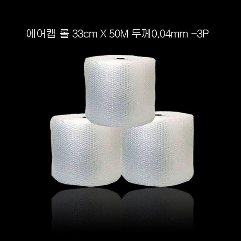뽁뽁이 뽁뽁이롤 에어캡 롤 33cmX50m 3롤(두께0.04mm) 에어캡롤 포장용에어캡 포장뽁뽁이 에어캡 포장용뽁뽁이 뽁뽁이 택배뽁뽁이 에어팩 포장에어캡 에어캡포장