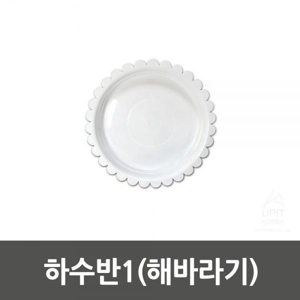 하수반1(해바라기)_0972 생활용품 잡화 주방용품 생필품 주방잡화