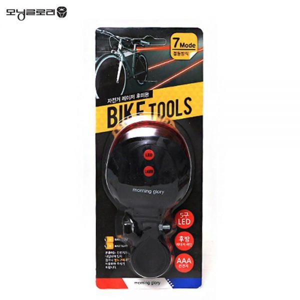 모닝글로리 자전거 레이져 후미등 자전거후미등 자전거전조등 자전거LED등 LED안전등 자전거안전등