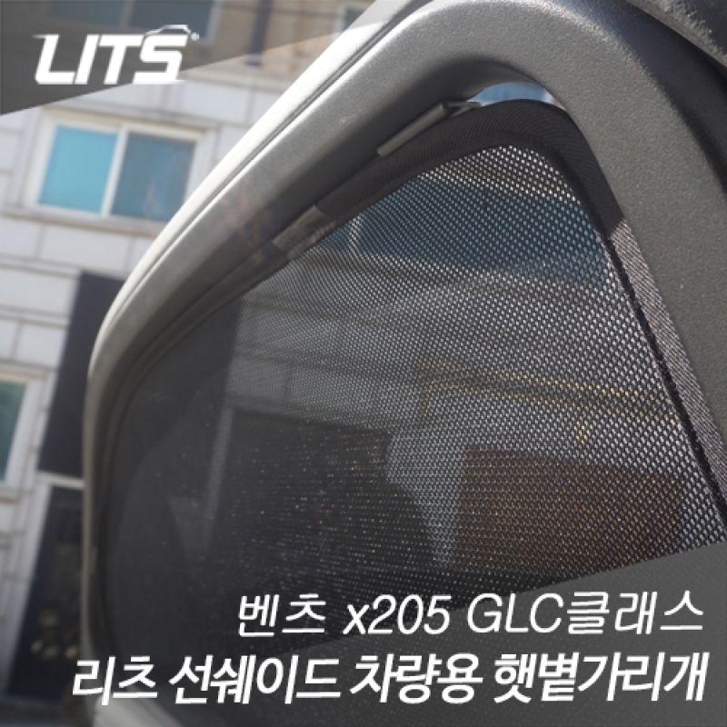 벤츠 GLC 전용 리츠 선쉐이드 차량용 햇볕가리개 벤츠튜닝 벤츠용품 벤츠악세사리