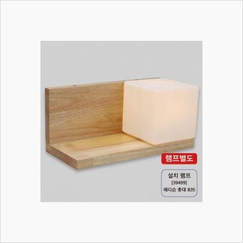 인테리어 조명기구 원목 마리노 벽등 철물용품 인테리어조명 벽등 직부등 센서등 조명 전구 램프 백열등기구