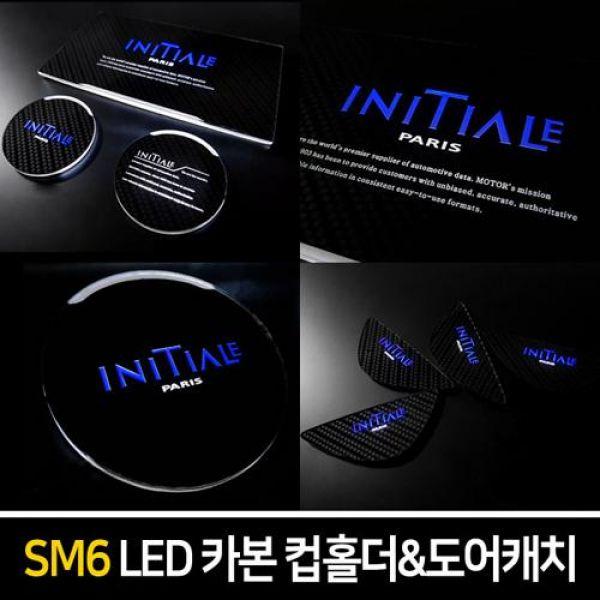 카본 LED컵홀더도어캐치_SM6 자동차용품 LED자동차용품 자동차인테리어 자동차컵홀더 자동차도어캐치
