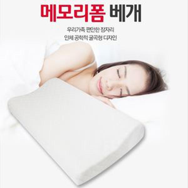 메모리폼 베개 (대) 푹신한 베개