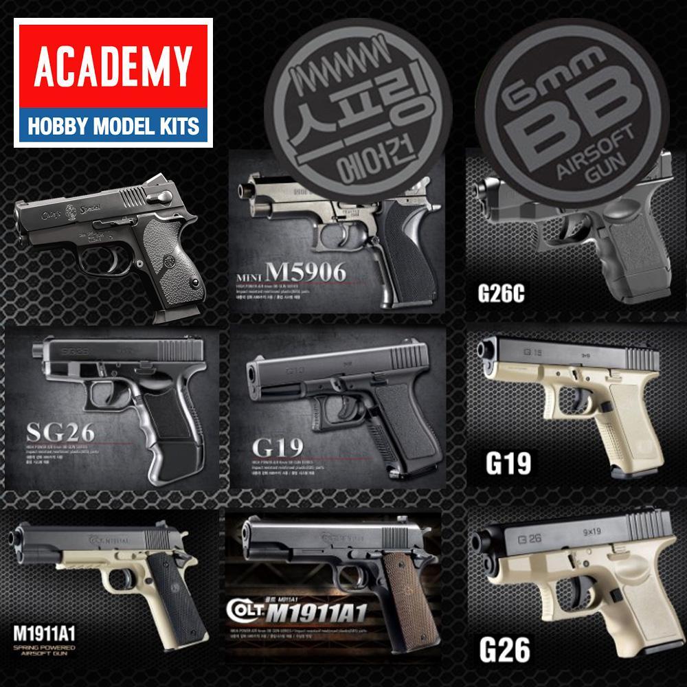 아카데미 스프링에어건 BB탄권총 중급형 10종 아카데미 권총 소총 비비탄 BB탄