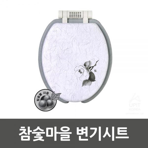 참숯마을 변기시트E_0248