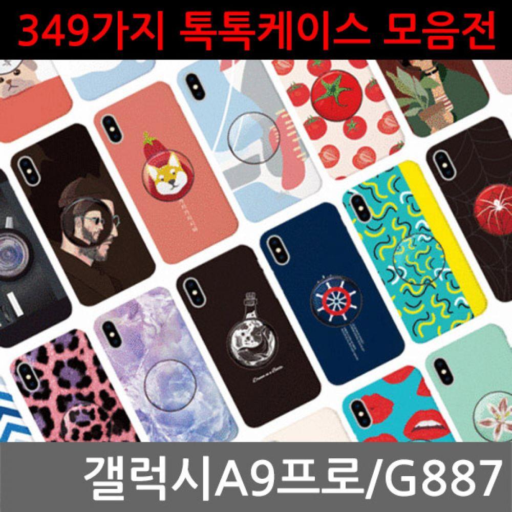 갤럭시A9프로 349가지 톡톡케이스 31-40 G887 핸드폰케이스 스마트폰케이스 휴대폰케이스 스마트톡케이스 톡케이스