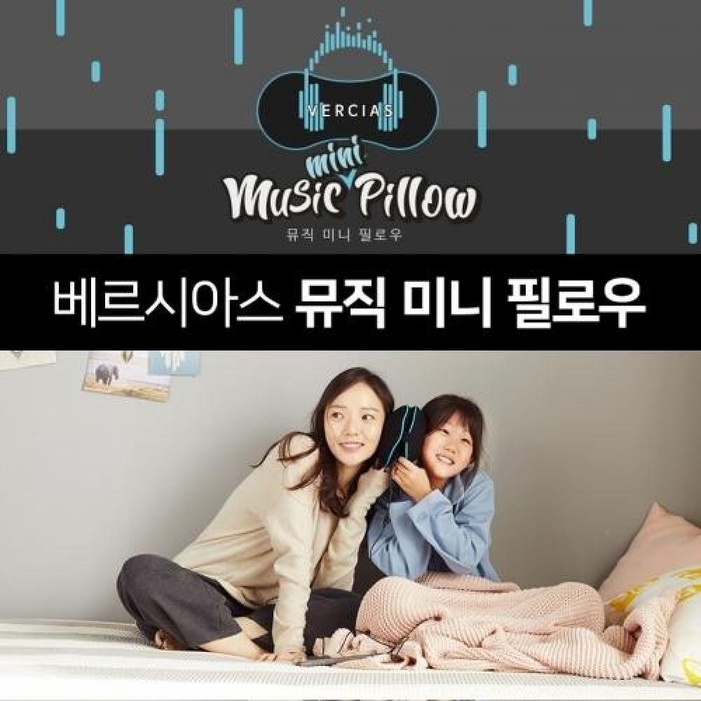 힐링타임 뮤직 베개 뮤직 필로우 음악베개 뮤직필로우 뮤직베개 음악필로우 미니베개