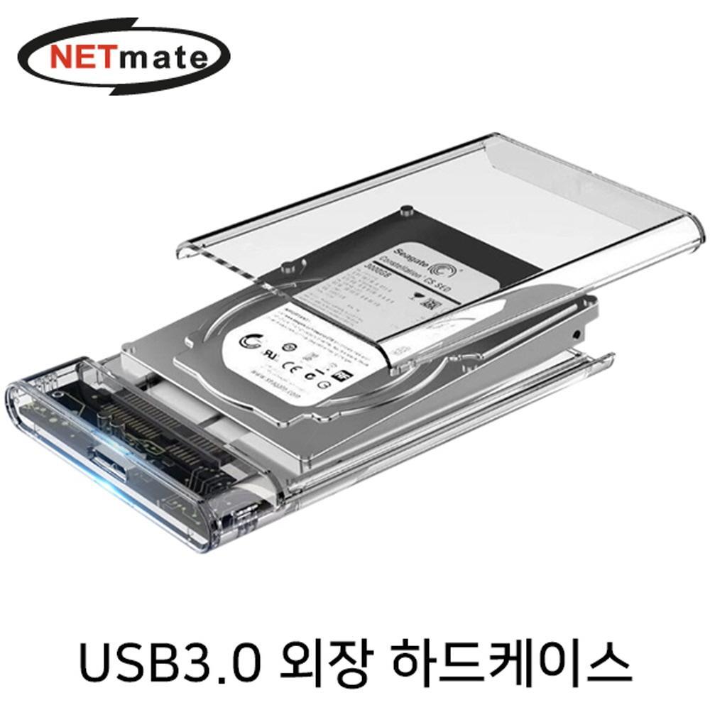 USB3.0 2.5형 외장하드케이스 투명