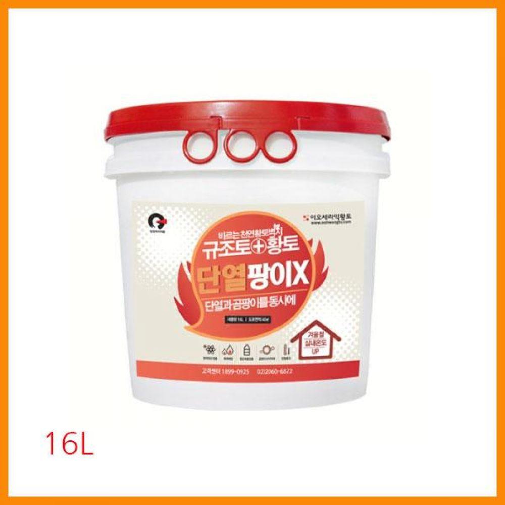 바르는 천연 단열팡이 16L (9가지색상선택가능) 단열벽지 천연단열벽지 벽지 단열팡이 페인트 기타벽지