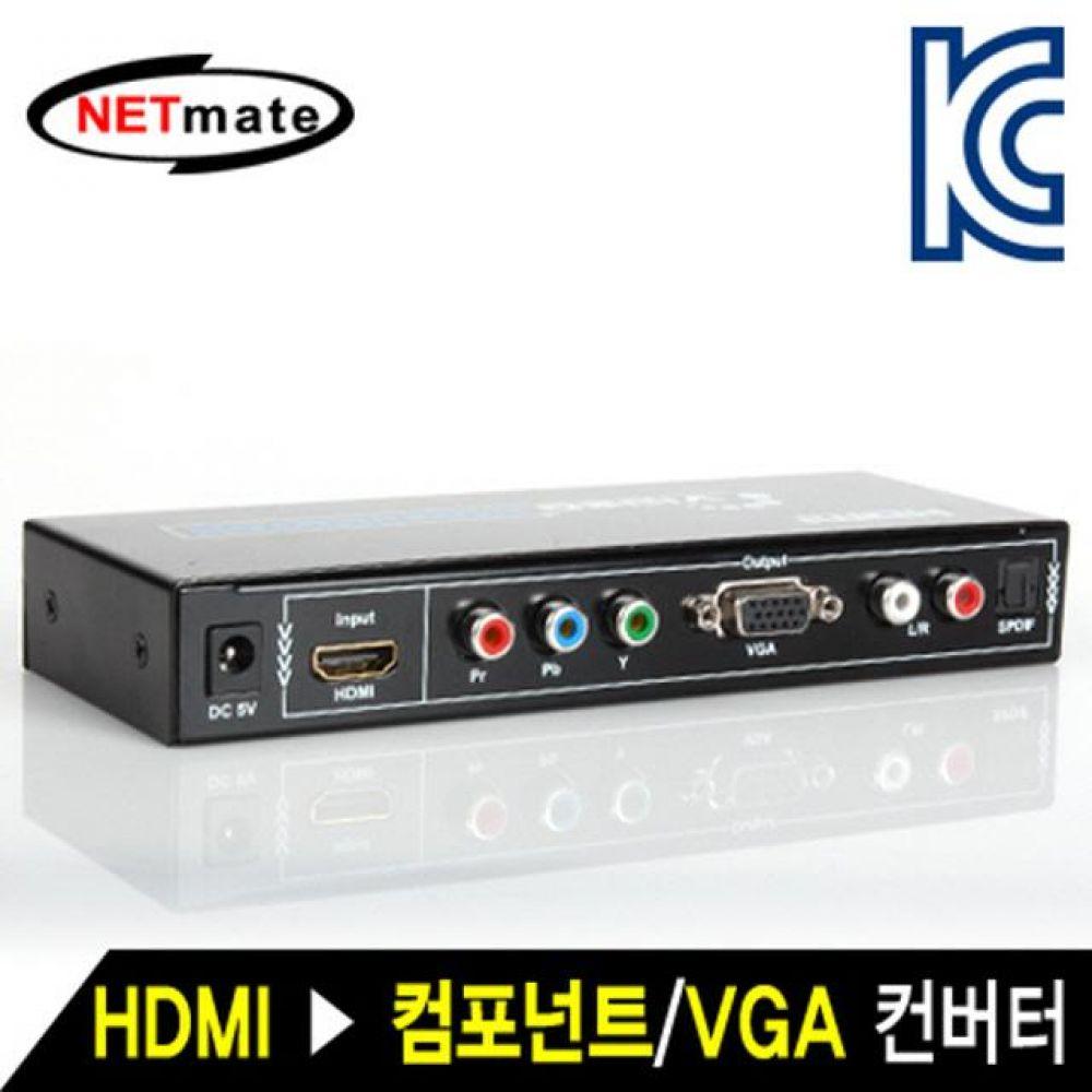 넷메이트 HDMI to 컴포넌트 YPbPr VGA RGB 컨버터 컴퓨터용품 PC용품 컴퓨터악세사리 컴퓨터주변용품 네트워크용품 dp케이블 모니터케이블 hdmi연장케이블 hdmi젠더 hdmi단자 랜젠더 무선수신기 dvi케이블 hdmi연결 파워케이블