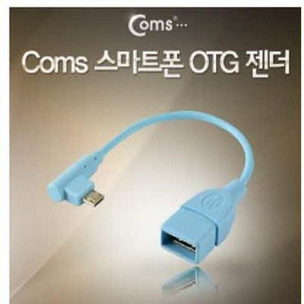 C 스마트폰 OTG 꺽임형 젠더 블루 컴퓨터용품 PC용품 컴퓨터악세사리 컴퓨터주변용품 네트워크용품 컴퓨터주변기기 PC주변용품 케이블 스마트폰액세서리 OTG젠더 꺾임형젠더 스마트케이블 데이터