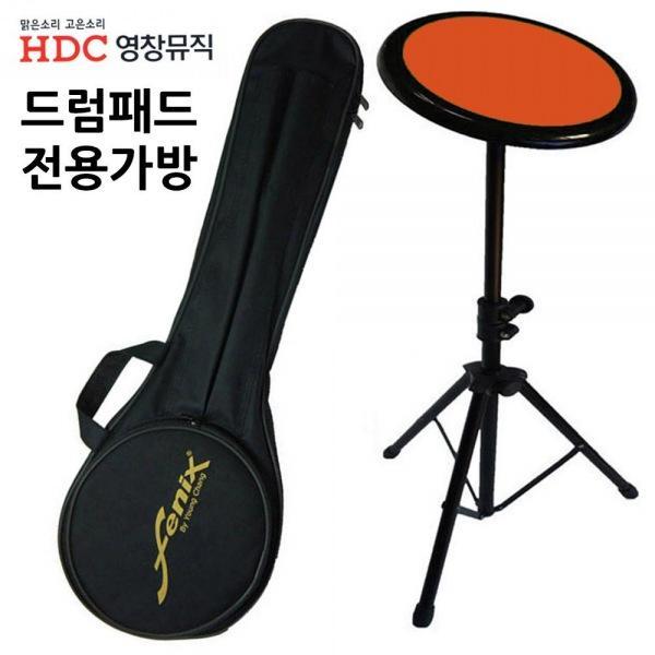 영창 드럼패드전용 케이스 (가방) (YCDB-2000) 드럼패드 드럼 패드 악기 타악기