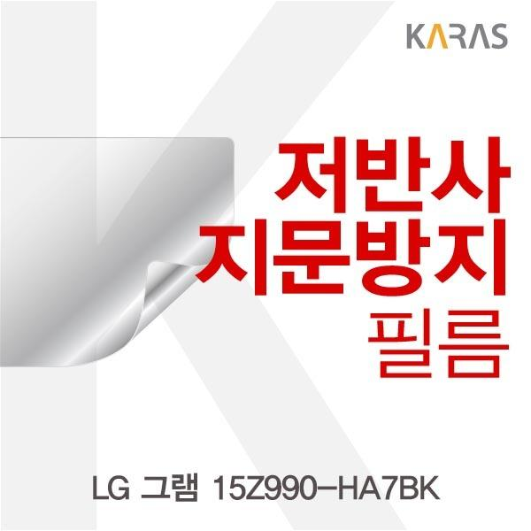 LG 그램 15Z990-HA7BK 저반사필름 필름 저반사필름 지문방지 전용필름 보호필름 액정필름