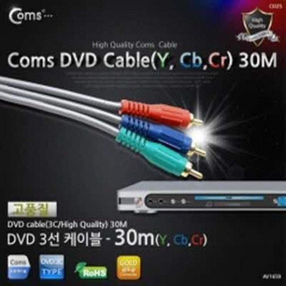 AV1659 컴스 DVD 컴포넌트 케이블 3선 고급 30M 컴퓨터용품 PC용품 컴퓨터악세사리 컴퓨터주변용품 네트워크용품 케이블 AV케이블 오디오케이블 오디오광케이블 안테나케이블