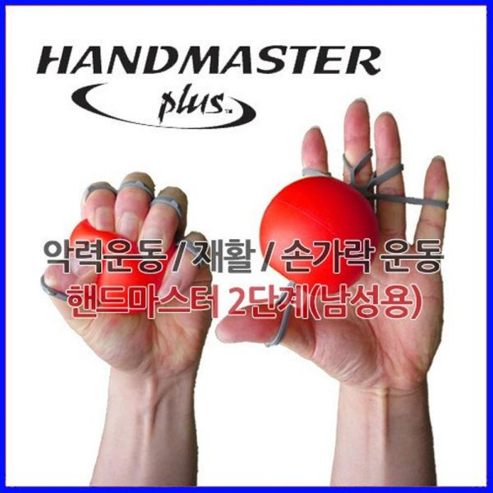 핸드마스터(Handmaster plus) 다기능 손운동용 볼 2단계(빨강색) 일반 남성용 악력향상 손아귀힘 손목 운동 손아귀 악력 기구