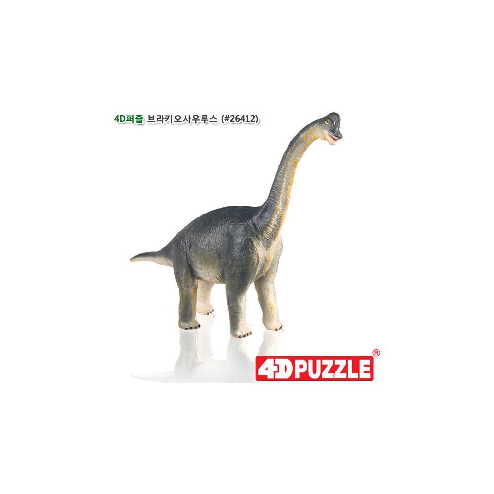 브라키오사우루스 입체 조립 동물 피규어 4D 퍼즐 입체조립 조립피규어 입체조립피규어 4D퍼즐 3D퍼즐