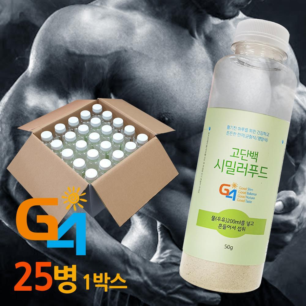 12곡물 마시는 프로틴 유청단백질 25병 보충제 프로틴 분리유청 유청단백질 프로틴음료