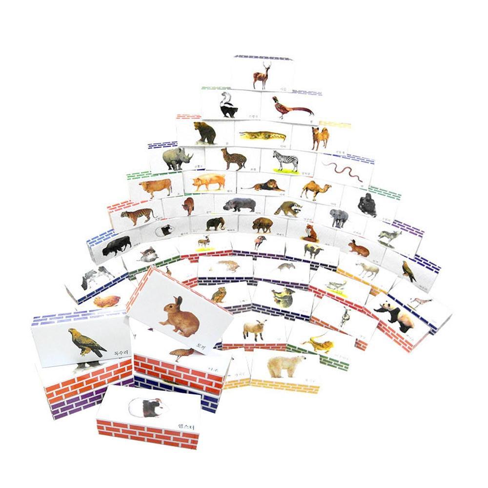 중형 어린이집 유치원 장난감 동물 종이 벽돌 50p 퍼즐 블록 블럭 장난감 유아블럭