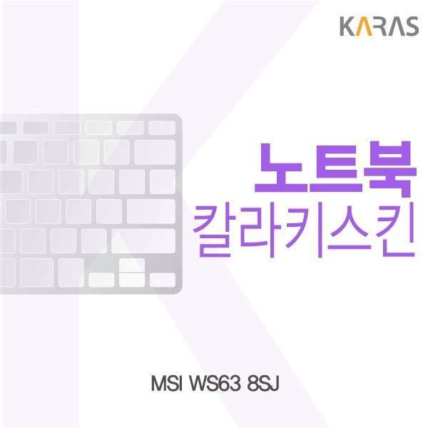 MSI WS63 8SJ용 칼라키스킨 키스킨 노트북키스킨 코팅키스킨 컬러키스킨 이물질방지 키덮개 자판덮개