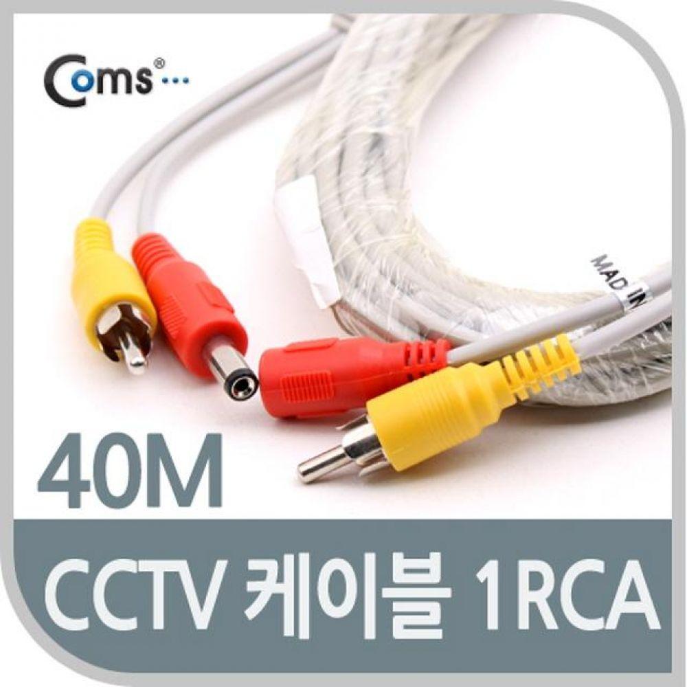 CCTV 케이블 1RCA 40M 영상 음향 장비류 컴퓨터용품 PC용품 컴퓨터악세사리 컴퓨터주변용품 네트워크용품 hdmi분배기 hdmi젠더 hdmi연장케이블 dp케이블 hdmi케이블10m dvi케이블 rgb케이블 hdmi케이블5m hdmi컨버터 모니터케이블