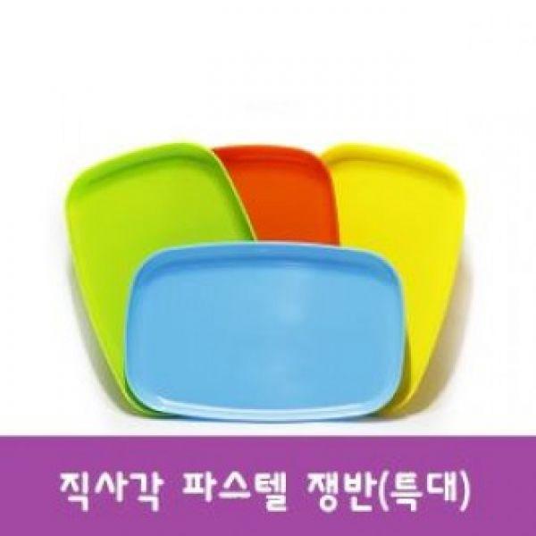 파스텔 직사각 플라스틱 접시 (특대) 20cm X 30cm 쟁반 간식 플라스틱 트레이 정사각