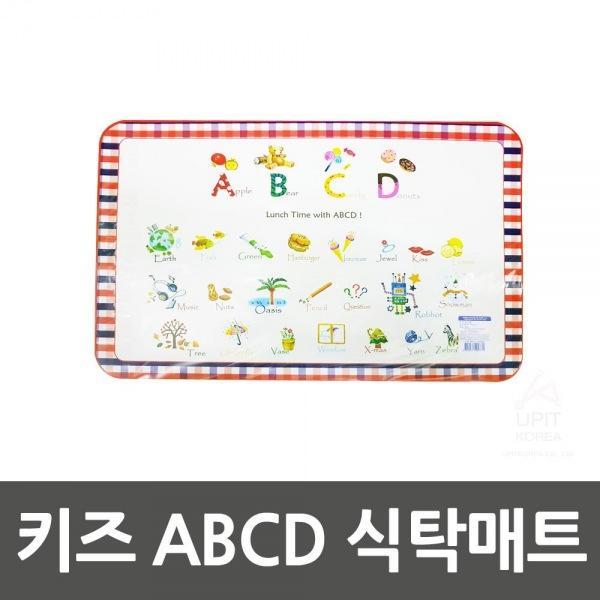 키즈 ABCD 식탁매트 생활용품 잡화 주방용품 생필품 주방잡화