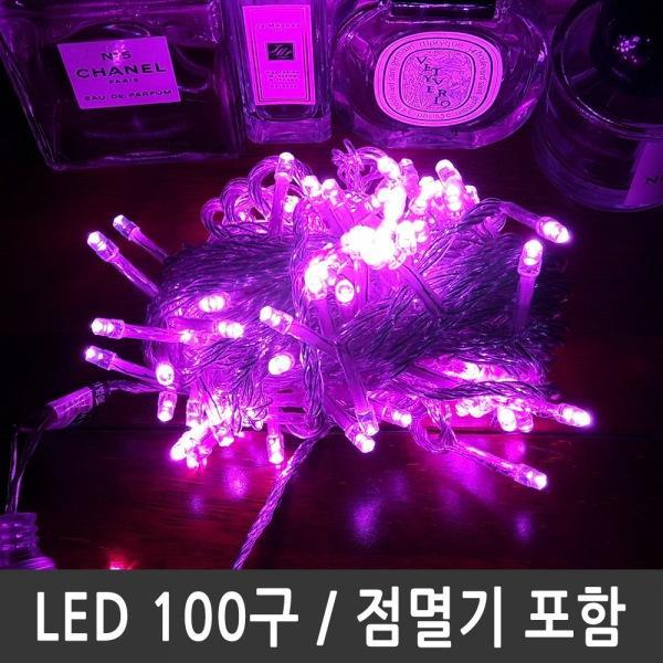 LED트리전구 100구 핑크 투명선 크리스마스전구 LED트리전구 트리전구 LED100구 앵두전구 앵두전구100구