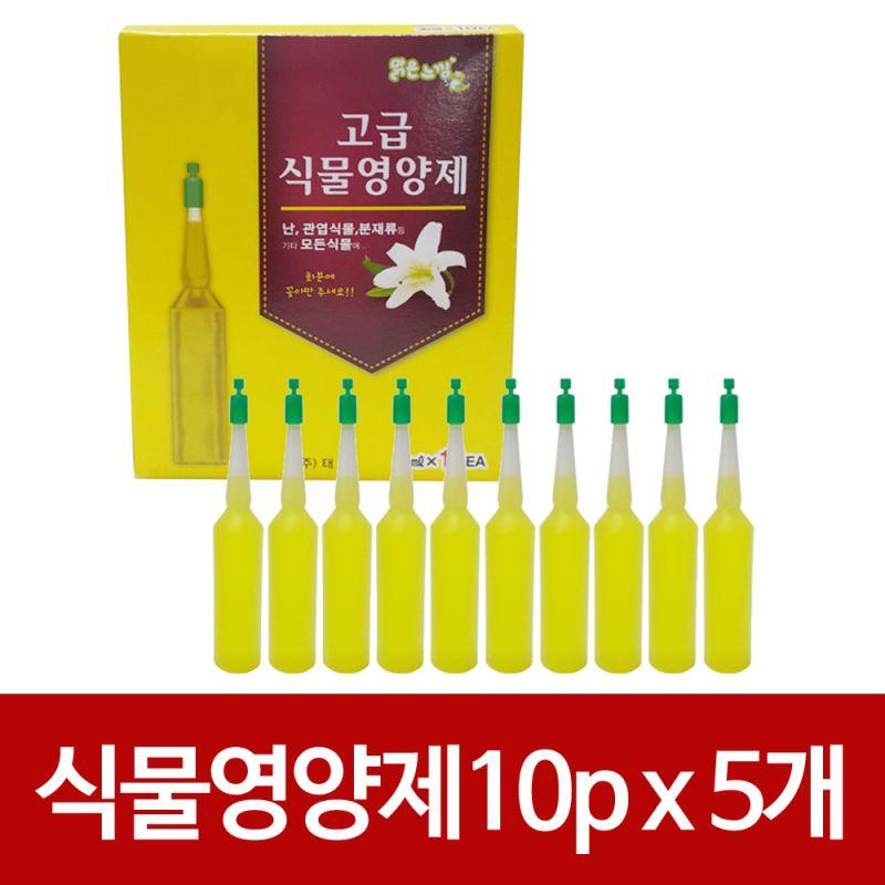 국산 식물영양제10p(36ml) x(5개) 화분영양제 비료