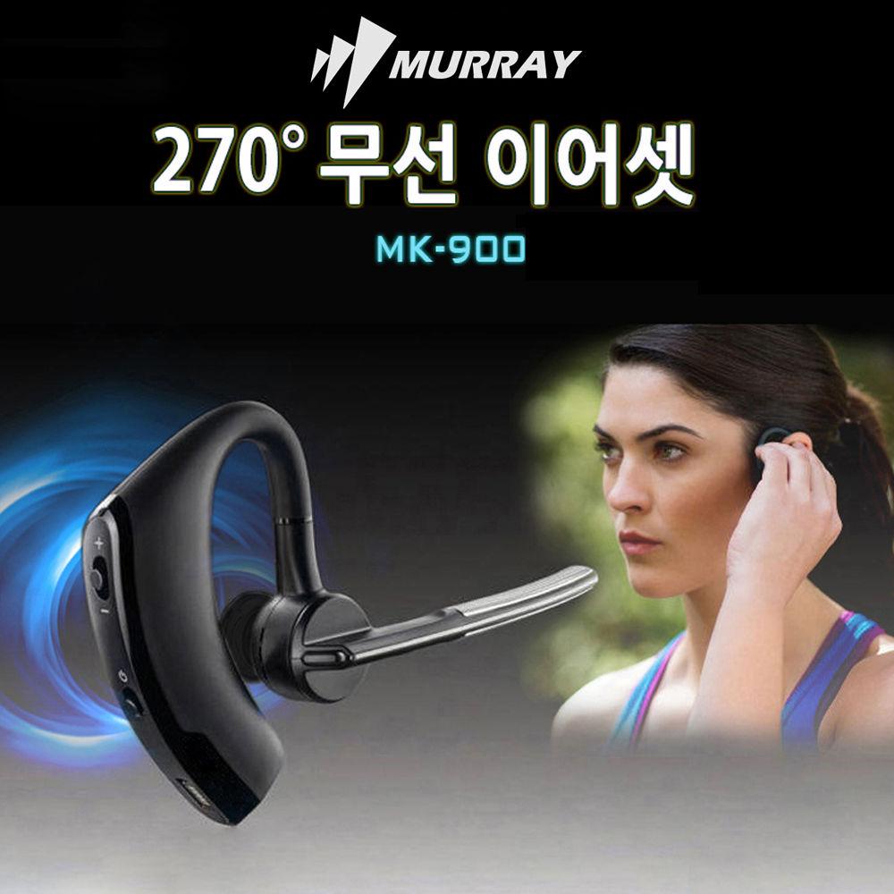 블루투스 스테레오 이어셋 MK-900 이어폰 스마트폰 블루투스 스마트폰 핸드폰 이어셋 이어폰