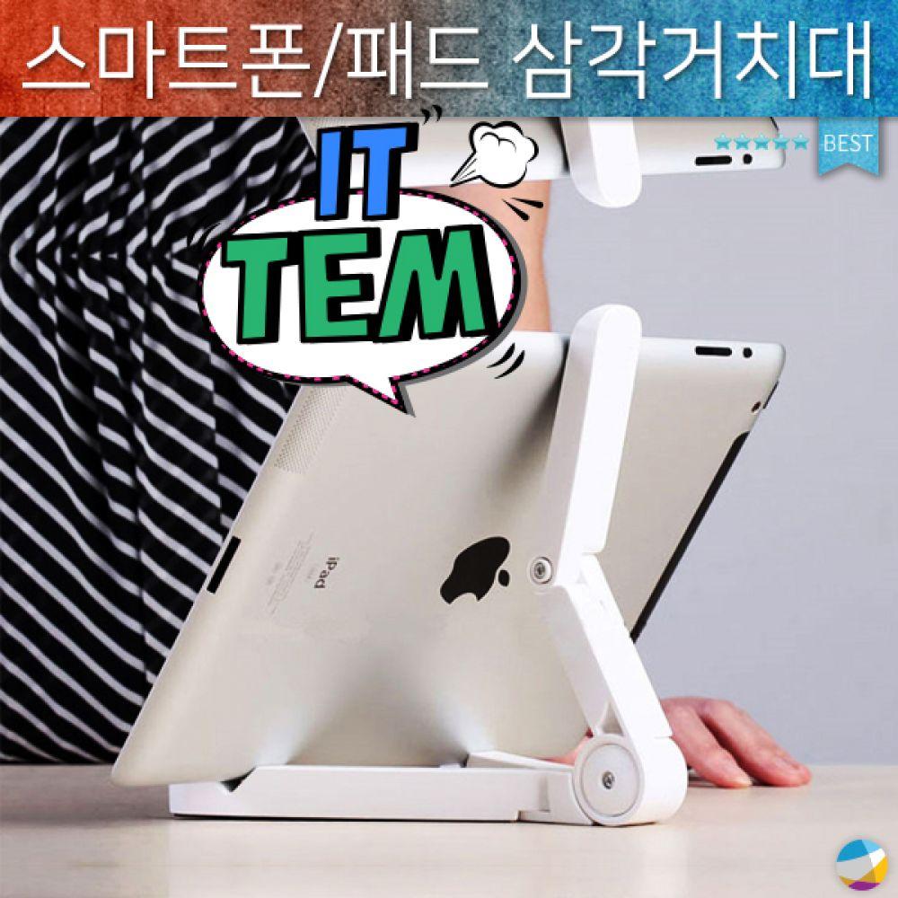 각도조절거치대 태블릿 스텐드 폰 패드 삼각거치대 아이패드 거치대 스마트폰 핸드폰 스마트패드