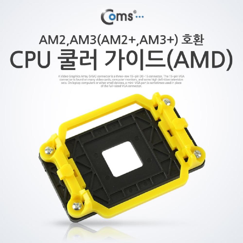 Coms CPU 쿨러 가이드 AMD용 BE055 AM2호환쿨러가이드 쿨러CPU가이드 AM3호환쿨러가이드 쿨러가이드 쿨러케이스