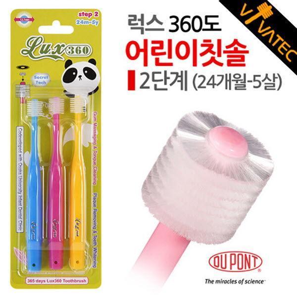 몽동닷컴 럭스 360도 어린이칫솔 2단계 24개월-5살 3P알뜰세트 비바텍 360도칫솔 회전칫솔 일제칫솔 치솔 유아