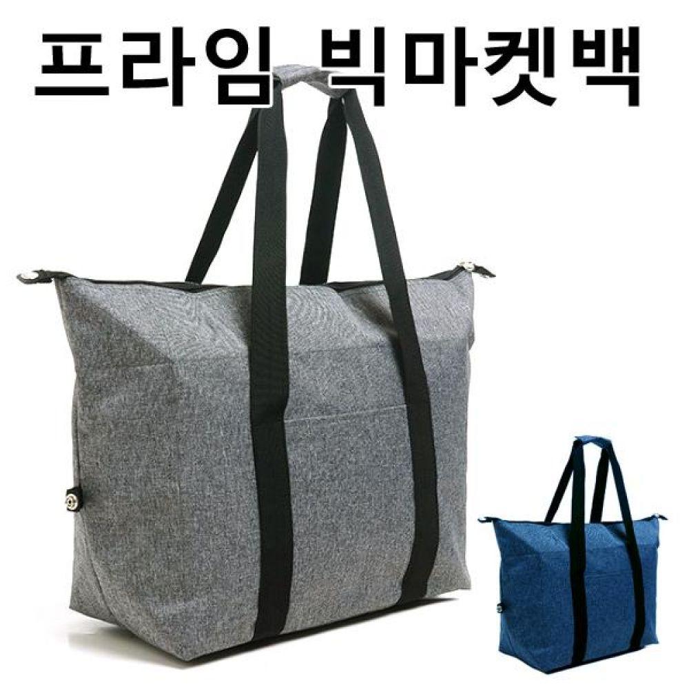 프라임 빅 마켓백 보냉백 가방 시리즈  피크닉  여행 에코백 보냉백 토드백 장바구니 시장가방