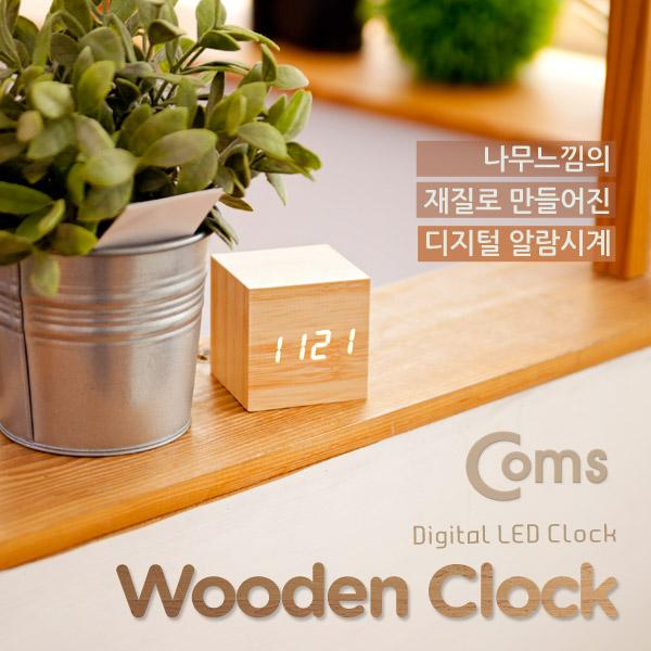 Coms 디지털 LED 나무시계(초미니형 / 정사각형 / 화이트 LED / 알람기능포함)