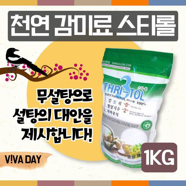 천연 감미료 시원하고 상쾌한 스리톨 1kg 감미료 설탕대신 설탕 조미료 식품 요리 주방 설탕대용감미료