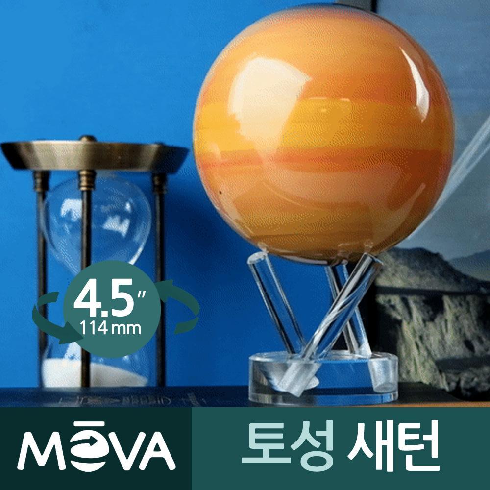 모바 자가회전구 토성 새턴 4.5중형 모바글로브 인테리어 장식 태양계 행성구