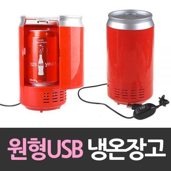 원형 미니 USB냉장고 개인 냉온장고 냉장고 온장고 냉온장고 화장품 USB