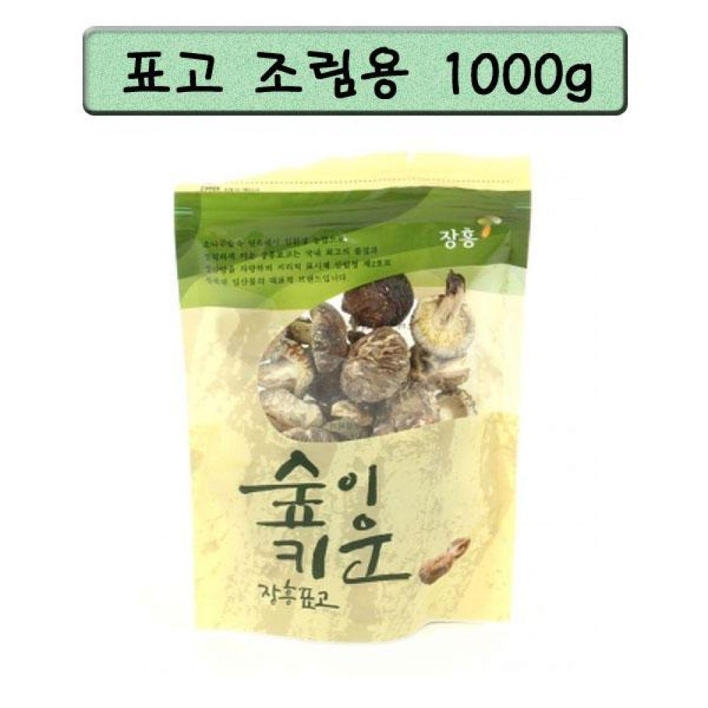 조림용1000g 숲이키운 장흥표고 조림용 표고버섯 식품 농산물 채소 표고버섯 표고버섯조림