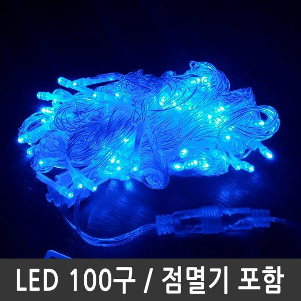 LED트리전구 100구 청색 투명선 크리스마스전구 LED트리전구 트리전구 LED100구 앵두전구 앵두전구100구